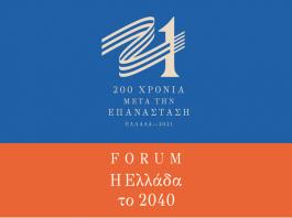 Forum «Η Ελλάδα το 2040»